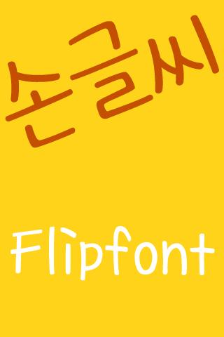 YDSonGeulSsi Korean FlipFont