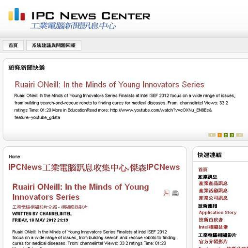 IPCNews 工業電腦新聞中心 LOGO-APP點子