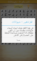 Screenshot of لعبة كلمة السر