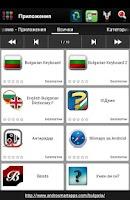 Screenshot of Bulgarian applications