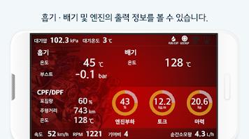 Screenshot of 몬스터게이지,유류비,연비,DPF,OBD 2,TPMS