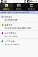 Screenshot of 联通话费查询