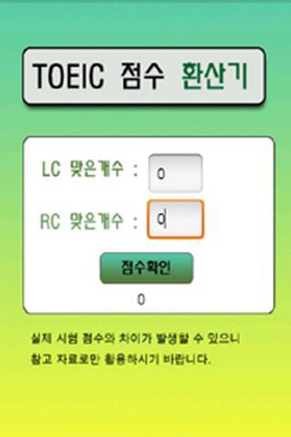 TOEIC Calculator