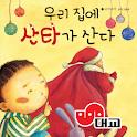 [대교동화]우리집에 산타가 산다 icon