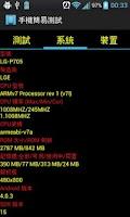 Screenshot of PhoneSimpleTest(PST)