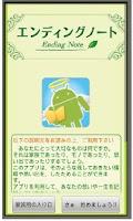 Screenshot of エンディングノート ~絆~