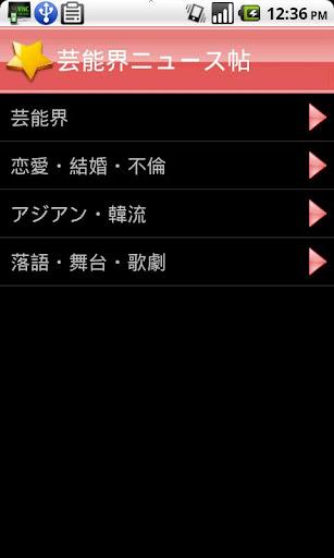 玩娛樂App|日本名人新聞免費|APP試玩