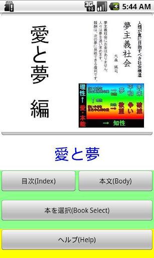 MyBook夢主義社会
