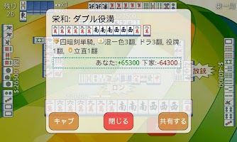 Screenshot of Mahjong and Friends Japan