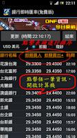 Screenshot of 銀行即時匯率(ADs)
