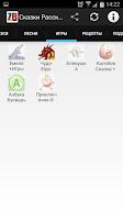Screenshot of Сказки Рассказки Детские Книги
