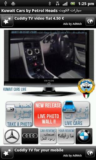 MotoGulf - 科威特老爺車