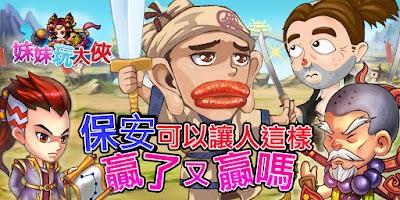Screenshot of 妹妹玩大俠 - 小姑娘你的波好大啊!