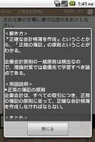 Screenshot of パブロフ簿記1級理論