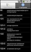 Screenshot of Штрафы ПДД Украина