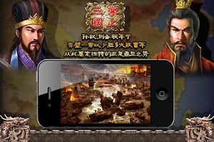 Screenshot of 掌上三国
