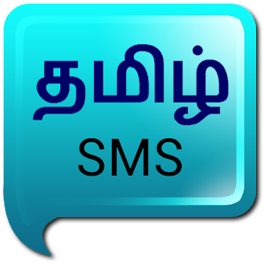 Tamil SMS - Average rating 3.920