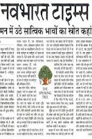 Screenshot of Navbharat Times