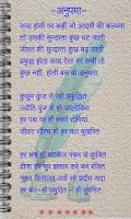 Screenshot of Indradhanush- Kavya Sangrah
