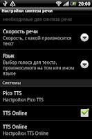 Screenshot of TTS Online