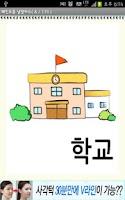 Screenshot of 페인트통 낱말카드 - 유아용 단어 학습