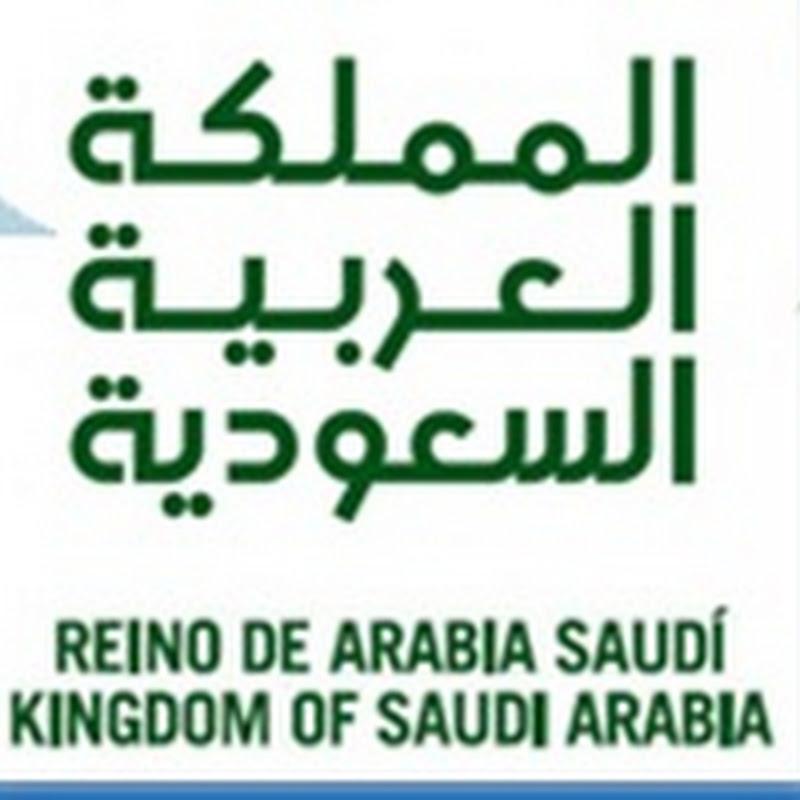 Día Nacional de Arabia Saudí