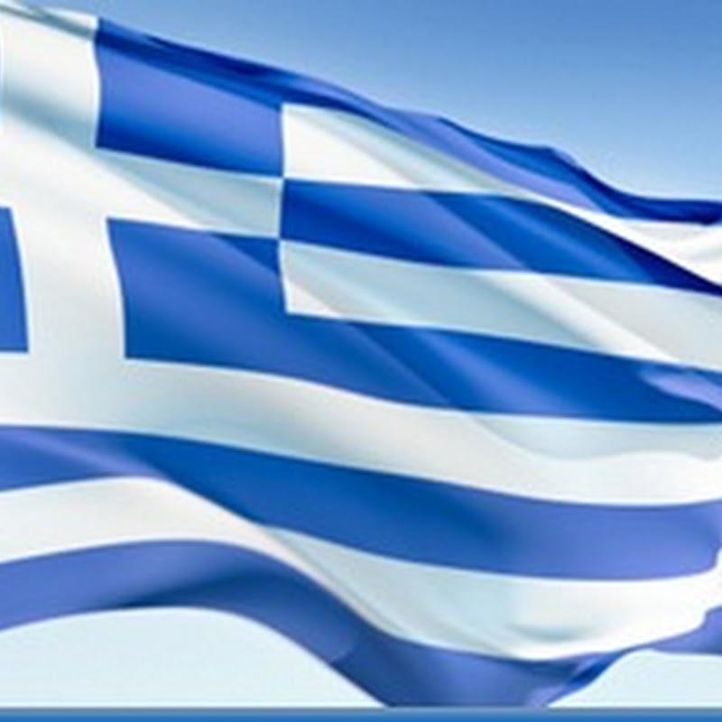 Día Nacional de la Bandera Griega