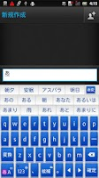 Screenshot of RoundFormeBlue keyboard skin