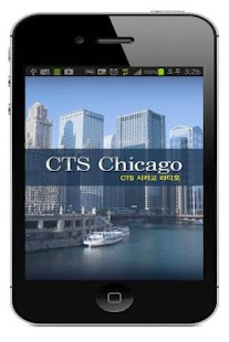 CTS Chicago - screenshot