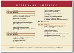 pneymatiki-idioktisia2