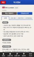 Screenshot of 영국 어학연수 유학닷컴