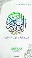 Screenshot of ابوبكر الشاطري - القرآن الكريم