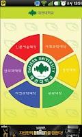Screenshot of 대전대학교