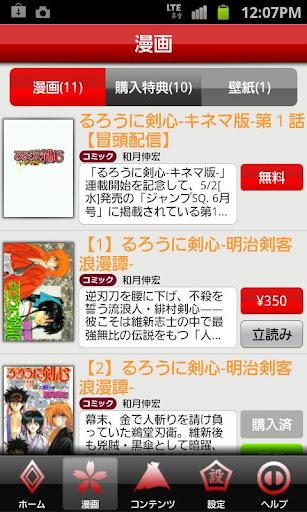 【免費漫畫App】るろうに剣心 App-APP點子