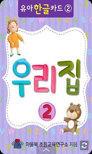 유아한글카드2_우리집Ⅱ