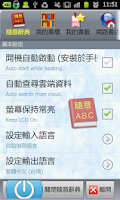 Screenshot of Anytime ABC (Free Version)