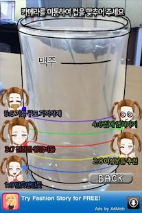 korea Alcohol mixer - screenshot