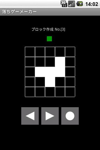 玩解謎App 落ちゲーメーカー免費 APP試玩