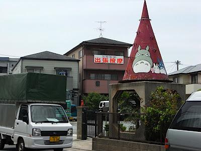 un totoro en el camino 途中にトトロ a Totoro on the way