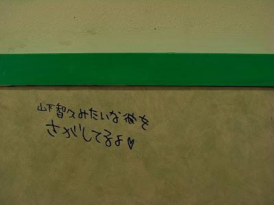 落書き ニュース 山下智久 graffiti pintada Yamashita Tomohisa KAT-TUN