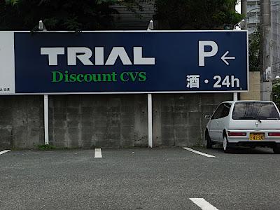 Trial トライアル Discuont CVS コンビニ konbini convini conveni convenience store 24h shop