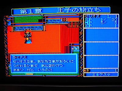 MSX 25 aniversario 25周年 25th anniversary Dragon Slayer ドラゴンスレイヤー Legend of Heroes 英雄伝説 Falcom ファルコム