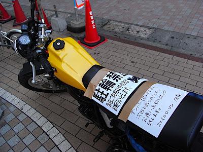 moto mal aparcada prohibido aparcar lawson 駐車禁止 バイク オートバイ ローソン parking forbidden parked bike motorbike