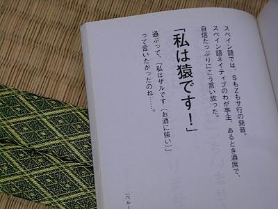 日本語でどづぞ Japanese japonés extranjero overseas
