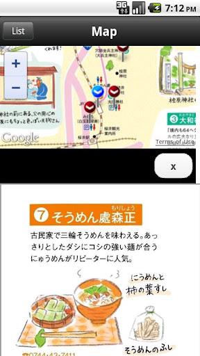 さちこまっぷ in なら|玩旅遊App免費|玩APPs