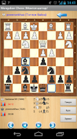 Screenshot of Mongolian online Chess /Монгол