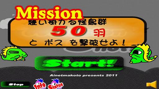 玩街機App|Mission Shot!(ミッションショット) Vol.1免費|APP試玩