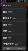Screenshot of 汇率换算