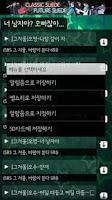 Screenshot of 유행어 플레이어2 - 드라마/영화