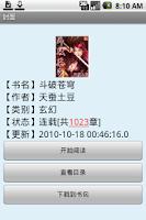 Screenshot of 宜搜免费小说